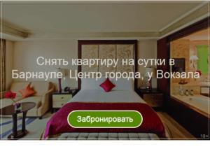 Квартира на сутки проспект Строителей 18