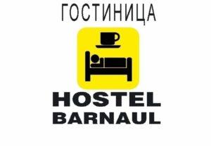 "Отель ""Хостел-Барнаул"""