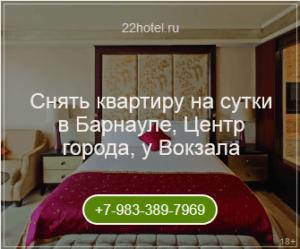 Квартиры посуточно Барнаул
